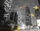 香港大中华金融集团诚招会员代理