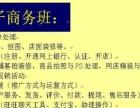 淘宝美工运营推广中山东升东方正在开班一次交费包会