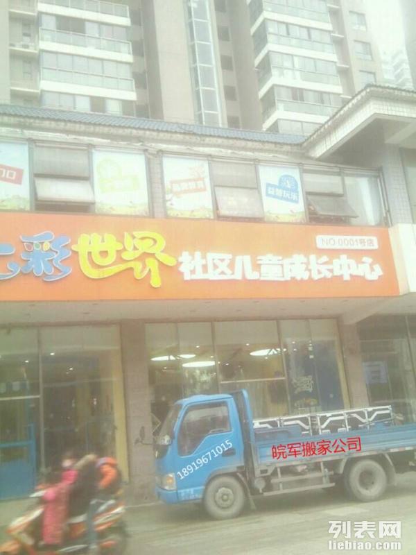 合肥新站区皖军搬家公司