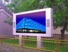 北京LED电子显示屏/显示大屏/电子彩屏专业制作安装
