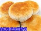 深圳石岩较专业潮汕绿豆饼培训学校,绿豆饼培训包学会