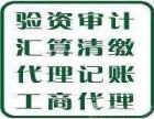 长沙注册公司价格实惠服务到位就选余会计还送章