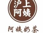 湖州沪上阿姨奶茶加盟选址怎么选哪些黄金地段适合开奶茶店