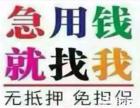 上海应急短借 信用贷款 汽车房屋抵押贷款,周转急用钱当天放款