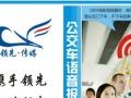 桂林公交巴士广告/县域县城公交车广告/影城映前广告