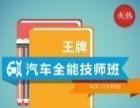 上海王牌汽车维修、汽车美容装潢全能技师班