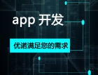 app开发,物业APP开发,东莞app开发公司
