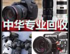 昆明回收佳能相机 回收尼康相机 回收索尼相机 回收专业摄像机