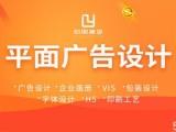 武汉新手学平面广告设计培训高薪班
