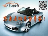 求购 轿车 奥迪 A1 二手车收购 汽车回收 汽车抵押贷款