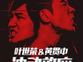 Beyond-2017叶世荣 黄贯中演唱会-深圳站