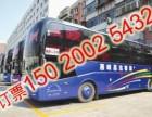 青岛到赤峰的长途客车新时刻表150 2002 5432