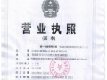 专业商标专利申请、版权登记、400电话及网站服务