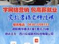 网络营销培训 网站营销 微信营销 淘宝天猫运营