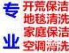 南京建邺区保洁公司专业装潢保洁地板打蜡玻璃清洗石材翻新