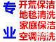 南京建邺区清洗保洁公司开荒保洁日常打扫地板打蜡墙壁粉刷美缝