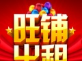 黄山路星湖城旺铺出租300平复式