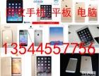 广州回收苹果手机 广州回收三星手机 广州回收华为手机