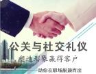 柳州知轩礼仪看 北京女子图鉴 教职场女性如何应对性骚扰