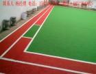 天津人造草坪运动场施工价格 西青幼儿园人造草皮多钱一平米