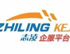 甘肃志凌企业服务平台主营业务有商标变更,商标注册,商标转让