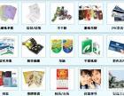 广州较好较便宜的印刷厂,专印画册,说明书,海报等等