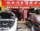 上海专业汽车空调维修 汽车空调查漏 加冷媒