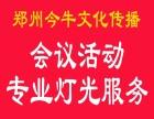 郑州灯光会议活动灯光演出灯光出租租赁服务今牛文化传播