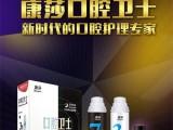 康莎口腔卫士牙膏美白牙膏护龈健齿防止细菌滋生早晚套盒批发代理