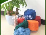 黄麻纱线厂家加工 编织带黄麻纱线 天然环保黄麻纱线 纯黄麻纱线