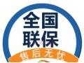欢迎访问~鼎新热水器官方网站(唐山)站点售后服务咨询电话您