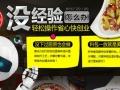莆田煲仔饭加盟智能餐厅一台机器可制作100份售卖