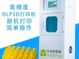 国内3d打印机厂家依迪姆高精度DLP光固化3D打印机