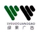 绿果广告加盟
