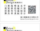 Vision广告设计有限公司