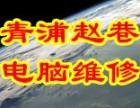 上海青浦赵巷电脑上门diy装机硬盘U盘数据恢复维修网络布线