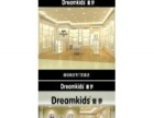 DreamKids童梦 DreamKids童梦加盟招商