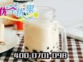 郑州优茶优果冷饮冰激凌加盟培训制作