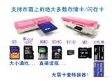 批发供应多功能读卡器、TF卡、SD卡、MS卡、mini SD卡