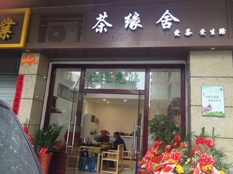 福州茶缘茶叶工作茶,私人定制茶