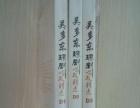 《吴多东琼剧唱段精选3》 DVD卡拉OK版