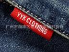 厂家直销服装商标 裤子织唛 牛仔裤织唛 服装织唛