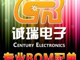 【诚瑞电子】 BOM配套 电子元件配单 IC配套 电子元器件 只