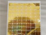 北京激光全息防伪标签,防伪标志订做工厂,瑞胜达多年经营