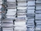 高价回收 高新 长安 雁塔 莲湖周边废纸 书本 白纸铜版纸