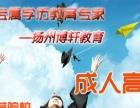 华中师范大学网络教育扬州博轩代报名