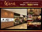 江边城外烤全鱼加盟/烤全鱼加盟品牌