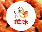 绝味鸭脖加盟费多少-北京绝味鸭脖加盟费用