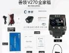 善领V270+行车记录仪电子狗一体机