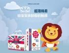 笨笨王国助力中国宝妈创业 纸尿裤微商代理招募